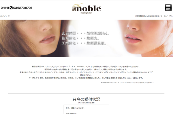 The noble~ノーブル